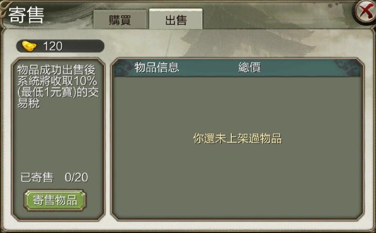 《天龍八部3D》寄售系統