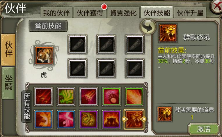 《天龍八部3D》技能系統
